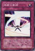 MiracleLocus-DP09-JP-C