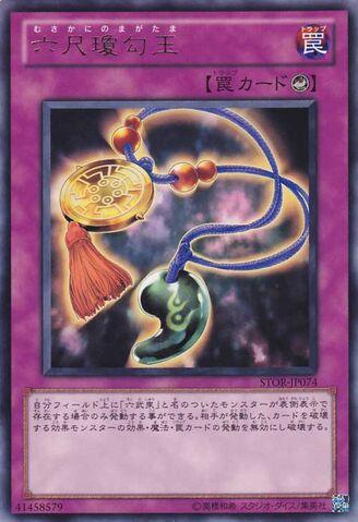File:MusakaniMagatama-STOR-JP-R.jpg