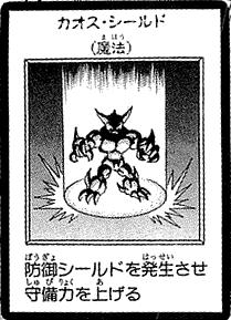 File:YellowLusterShield-JP-Manga-DM.png