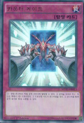 File:CounterGate-MVP1-KR-UR-1E.png