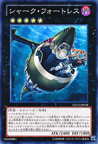 File:SharkFortress-LTGY-JP-C.png