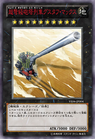 File:SuperdreadnoughtRailCannonGustavMax-VE06-JP-OP.jpg