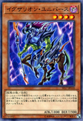 ExarionUniverse-ST17-JP-C