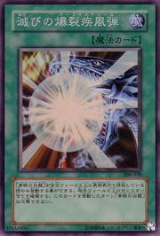 BurstStreamofDestruction-308-JP-SR