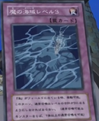 CursedWatersLevel3-JP-Anime-GX