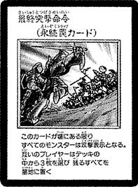 File:FinalAttackOrders-JP-Manga-DM.png