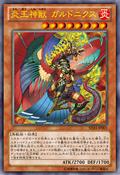 FireKingHighAvatarGarunix-SD24-JP-OP