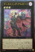 GhostrickAlucard-SHSP-JP-UtR