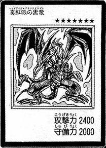 File:RedEyesBDragon-JP-Manga-DM.jpg