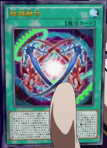 File:UltraPolymerization-JP-Anime-AV.png