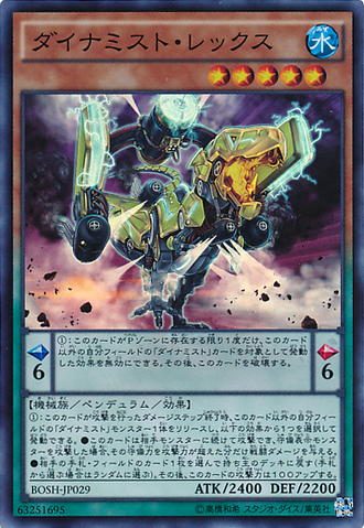 File:DinomistRex-BOSH-JP-SR.png