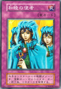 Waboku-E-JP-C