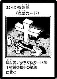 FoolishBurial-JP-Manga-DM