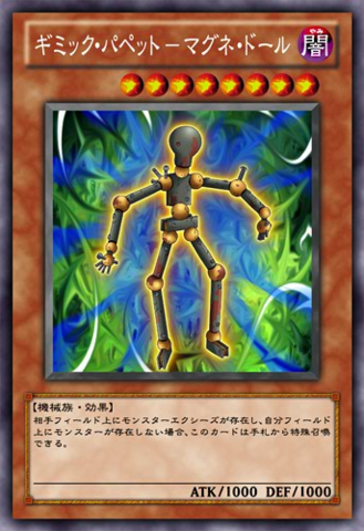 File:GimmickPuppetMagnetDoll-JP-Anime-ZX.png