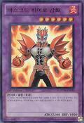 MaskedHEROGoka-PP06-KR-UR-1E