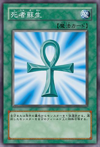 File:MonsterReborn-JP-Anime-5D.png