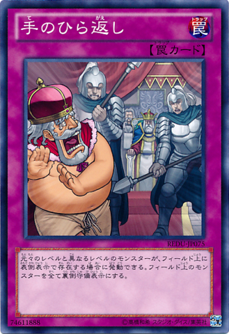 File:Turnabout-REDU-JP-C.png