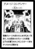 DamageCondenser-JP-Manga-GX