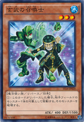 GreenTurtleSummoner-ST14-JP-C