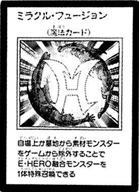 File:MiracleFusion-JP-Manga-GX.jpg