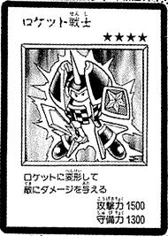 File:RocketWarrior-JP-Manga-DM.png