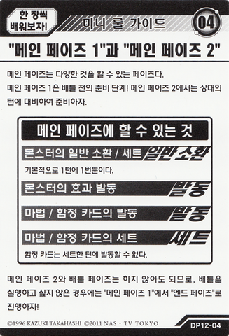 File:StrategyCard4-DP12-KR.png