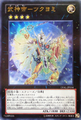 BujinteiTsukuyomi-LVAL-JP-UR