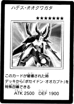 File:GreatHadesStagBeetle-JP-Manga-5D.png