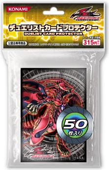 File:Sleeve-Monster-RedNovaDragon-JP.jpg