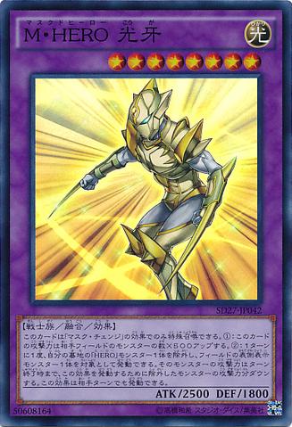 File:MaskedHEROKoga-SD27-JP-SR.png