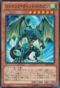 StrongWindDragon-DE03-JP-C