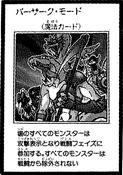 BerserkMode-JP-Manga-R