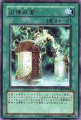 CreatureSeizure-TAEV-JP-R