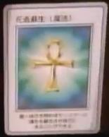 File:MonsterReborn-JP-Anime-Toei-2.png
