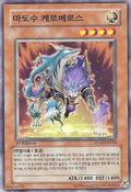 MythicalBeastCerberus-SD16-KR-C-1E