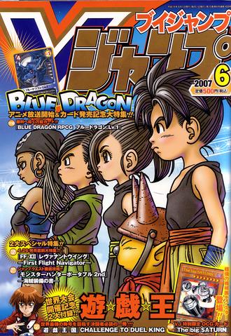 File:VJMP-2007-6-Cover.png