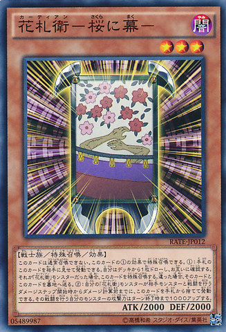 File:FlowerCardianCherryBlossomwithCurtain-RATE-JP-C.png