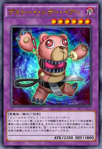 File:FrightfurBear-JP-Anime-AV.png