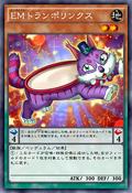 PerformapalTrampolynx-JP-Anime-AV