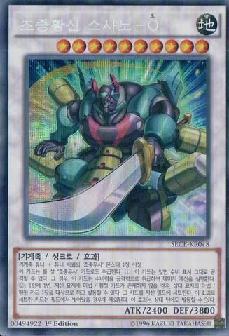 File:SuperheavySamuraiWarlordSusanowo-SECE-KR-ScR-1E.png
