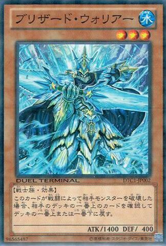 File:BlizzardWarrior-DTC1-JP-DNPR-DT.jpg