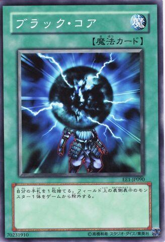 File:DarkCore-EE1-JP-C.jpg