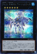 Number21FrozenLadyJustice-PP17-JP-ScR