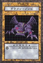 DragonZombieB1-DDM-JP
