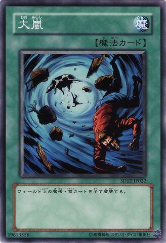 File:HeavyStorm-SD12-JP-C.jpg