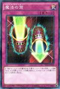 MagicCylinder-VS15-JP-NPR-2