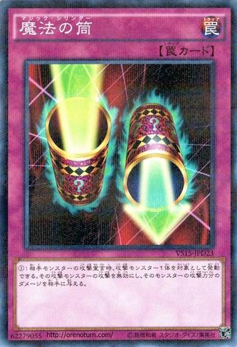 File:MagicCylinder-VS15-JP-NPR-2.png