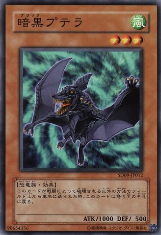 File:BlackPtera-SD09-JP-C.jpg