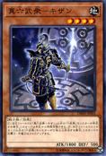 LegendarySixSamuraiKizan-DBSW-JP-C