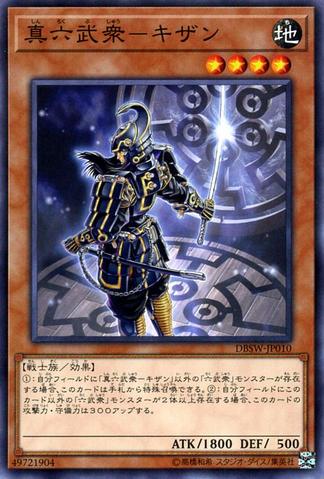 File:LegendarySixSamuraiKizan-DBSW-JP-C.png